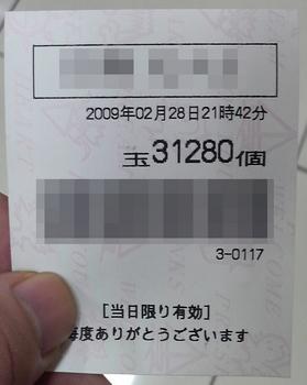 28 レシート.jpg